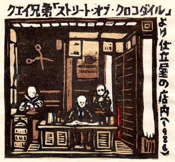 クエイ兄弟・ストリート・オブ・クロコダイル.jpg