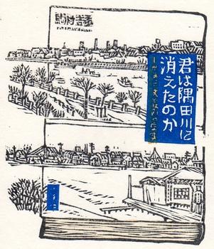 君は隅田川に消えたのか.jpg